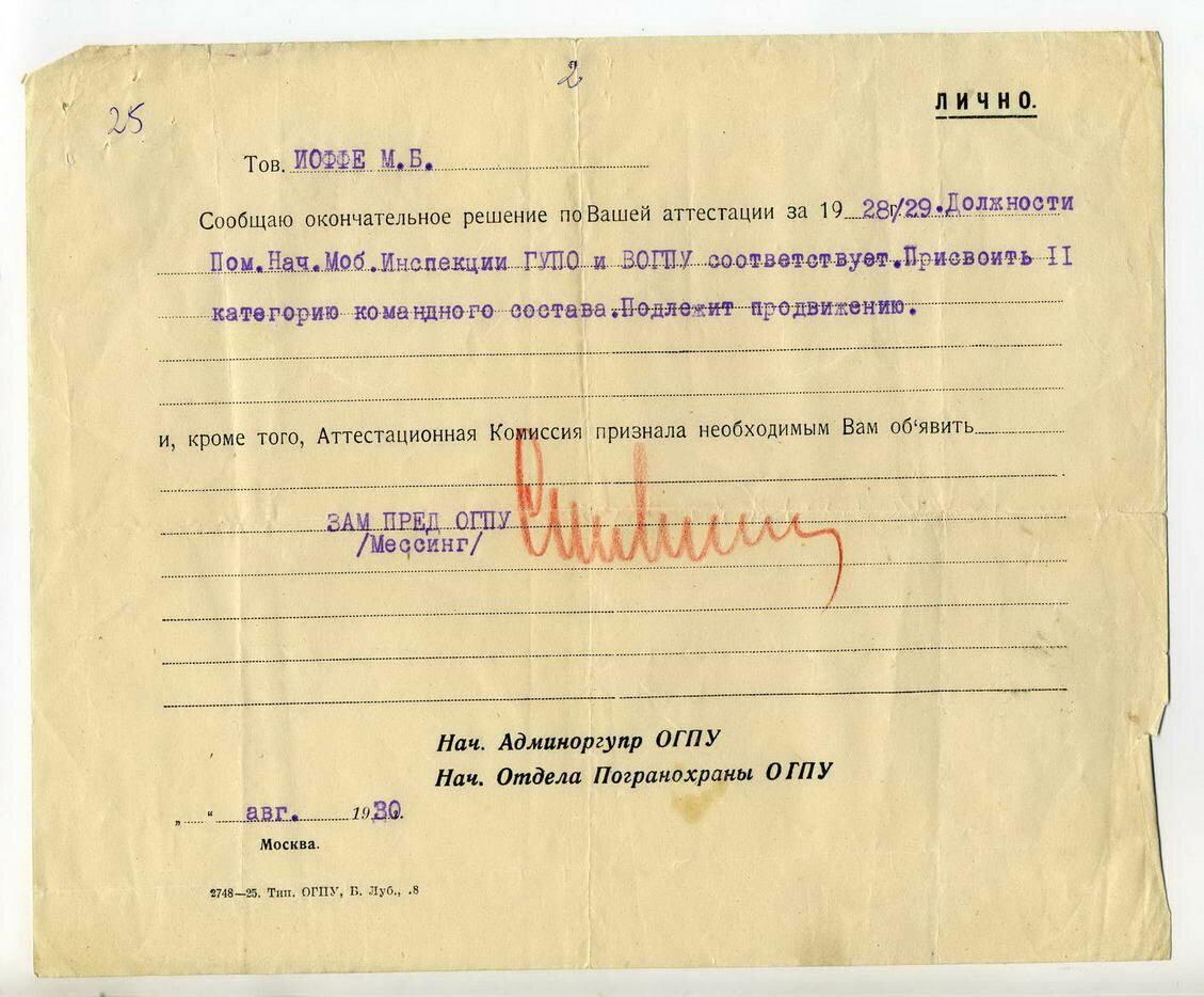 1930, август