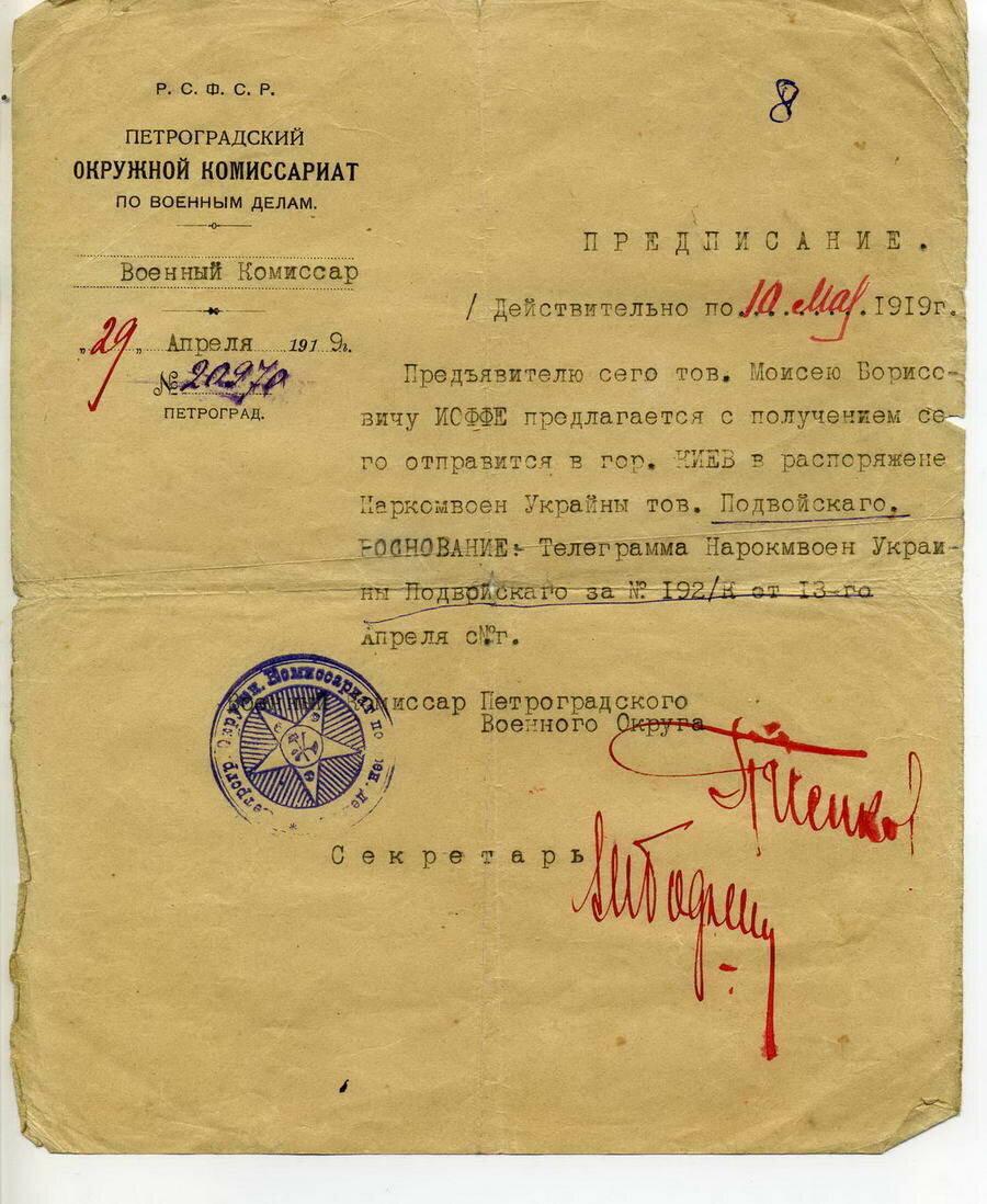 1919, 29 апреля