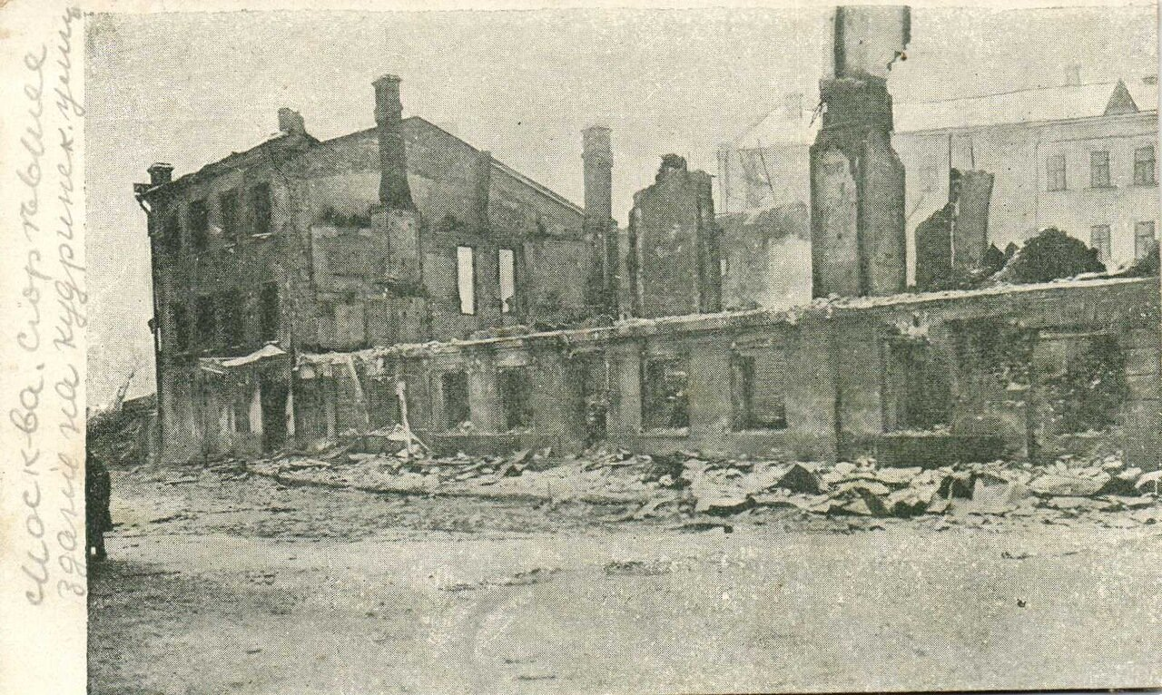 Последствия восстания в Москве. Сгоревшее здание на Кудринской