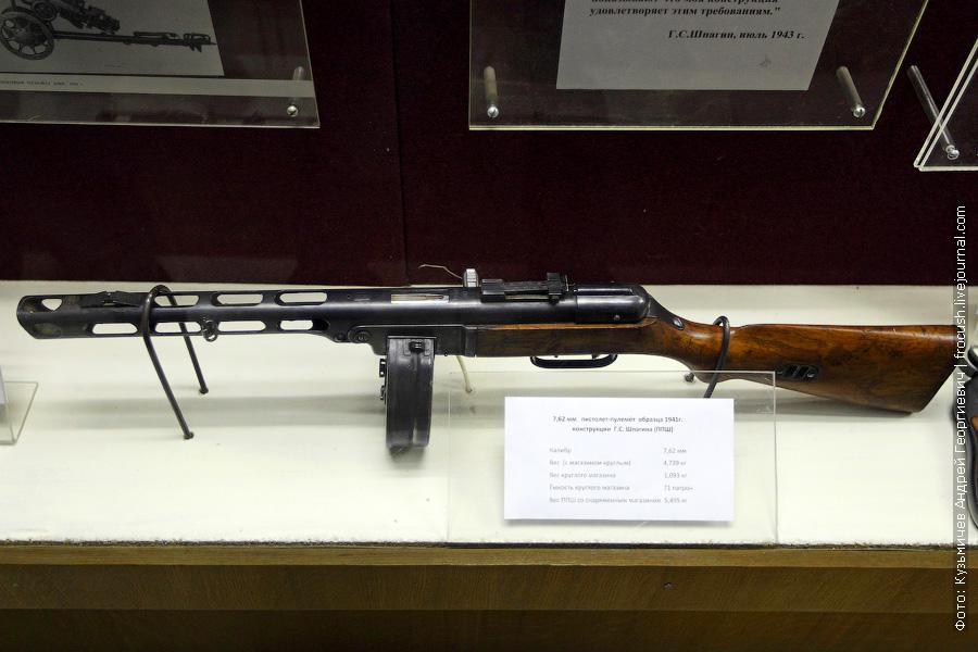 7,62 мм пистолет-пулемет образца 1941 года конструкции Г.С.Шпагина