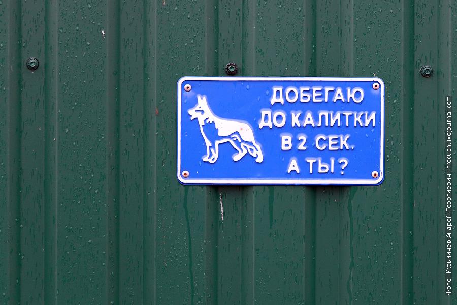 табличка на заборе