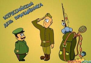 provody_v_armiyu.jpg