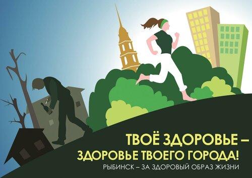 конкурс проектов здоровый образ жизни