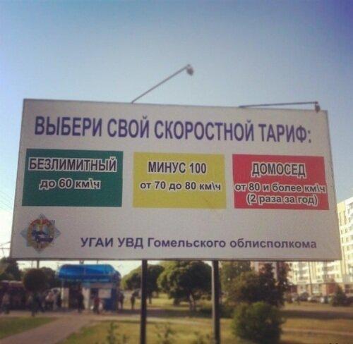 Социальная реклама в Беларуси