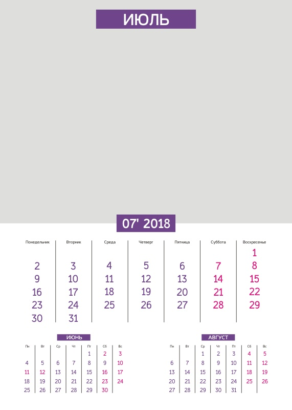 шаблон календаря 2018 для фотошопа