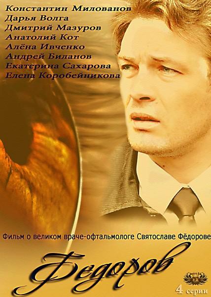 Федоров (2013) SATRip
