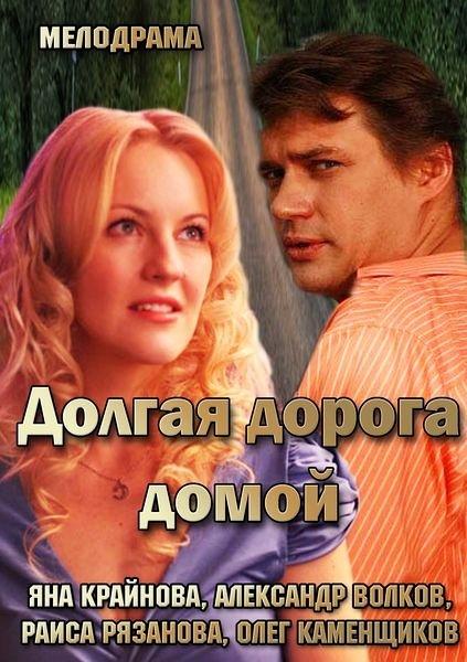 Долгая дорога / Долгая дорога домой (2013/SATRip)