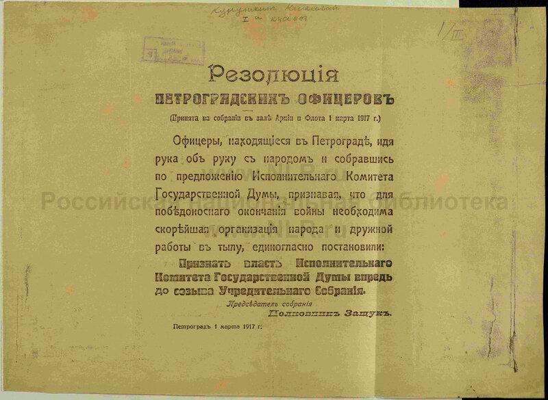 Резолюция петроградских офицеров