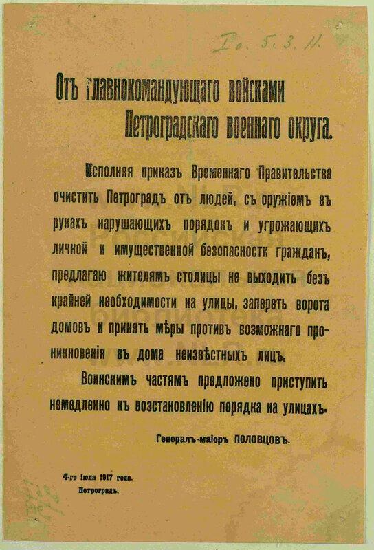 От Главком войсками Петроградского Военного Округа