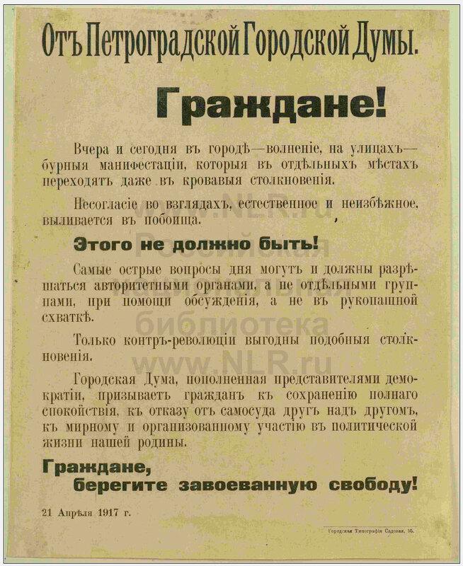 От Петроградской Гор. Думы.