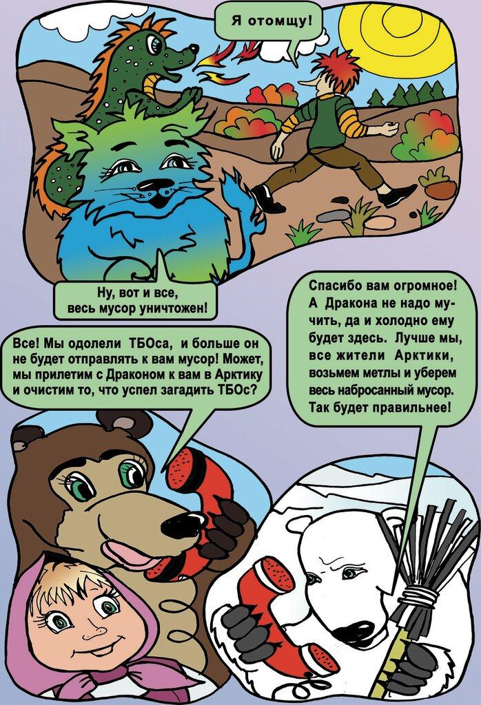 Эконошка - миссия Арктика (комикс) - фото 9