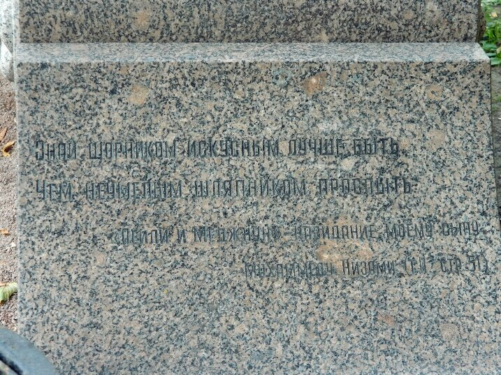 памятник Низами