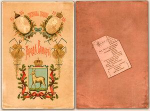 Меню обеда 30 августа 1886 г. в честь 300-летия Самары.