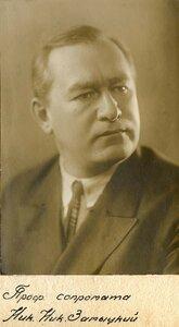 профессор сопромата Н.Н. Замыцкий