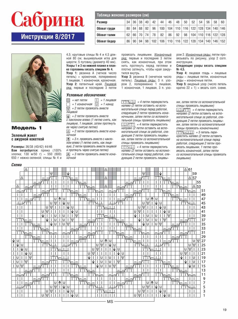 Журнал по вязанию спицами на 42 размер