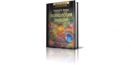 Книга «Психология эмоций» (2007), Кэррол Э. Изард. Автор анализирует и обобщает огромное количество новых экспериментальных данных и