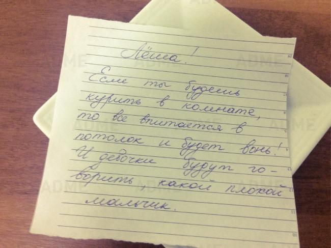Записки от родителей