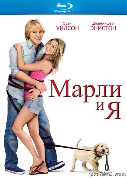 Марли ия / Marley & Me (2008/HDRip)