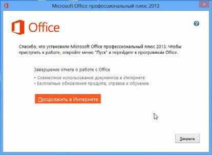 как установить офис 2013 - фото 7