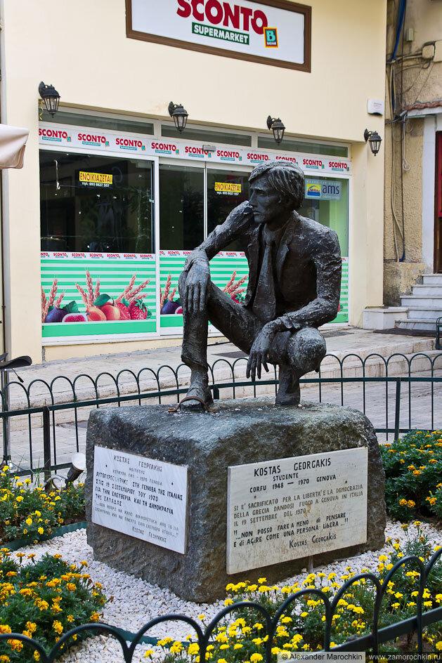 Памятник Костасу Георгакису в Керкире   The monument to Kostas Georgakis