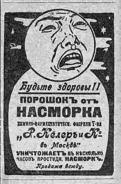 Мем 1910  Огонёк