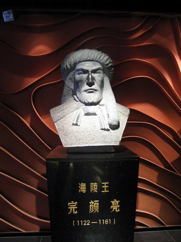 Император чжурчженей Хай Лин Ван, Ваньянь Лян (1149-1161).