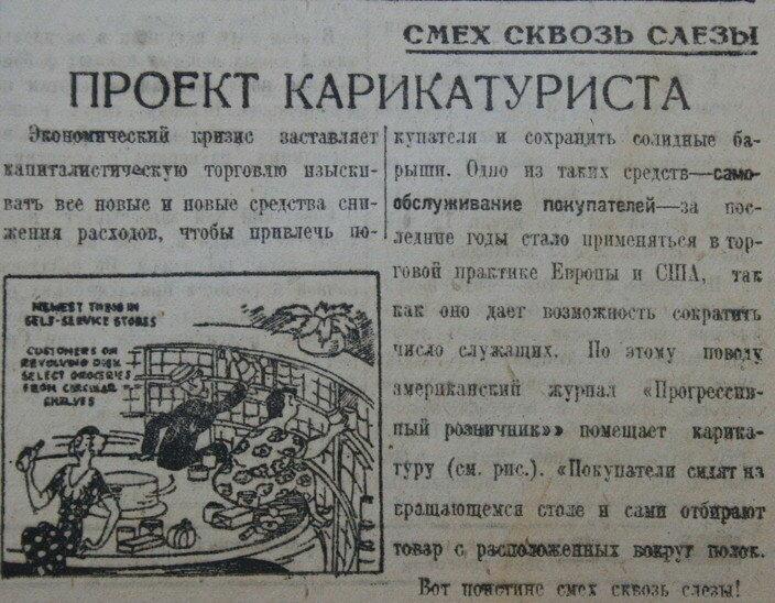 Журналу Советская торговля когда-то было смешно