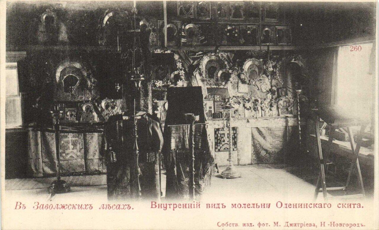Внутренний вид молельни Оленинскаго скита