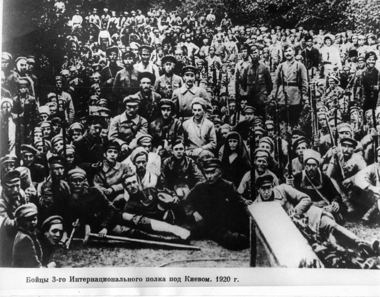 1920. Бойцы 3-го Интернационального полка под Киевом