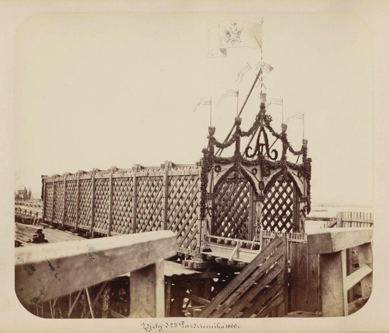 Официальное открытие временного деревянного моста 1860 г.