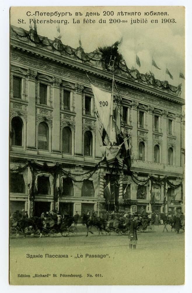 Здание Пассажа в день 200-летнего юбилея