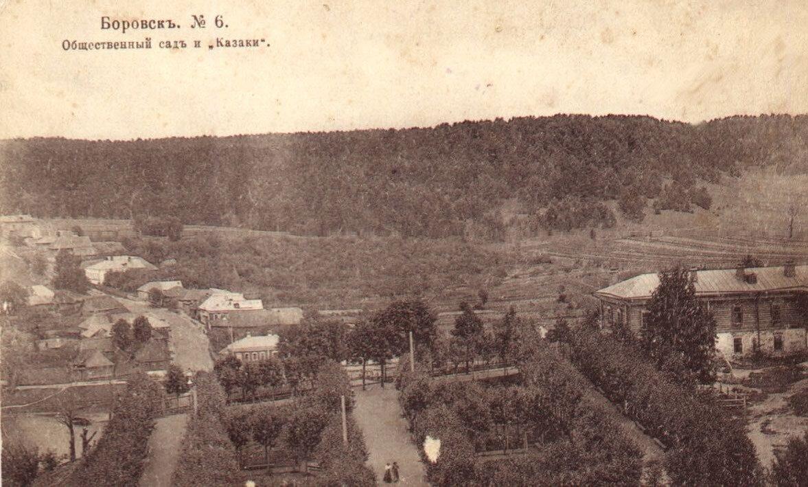 Общественный сад и «Казаки»