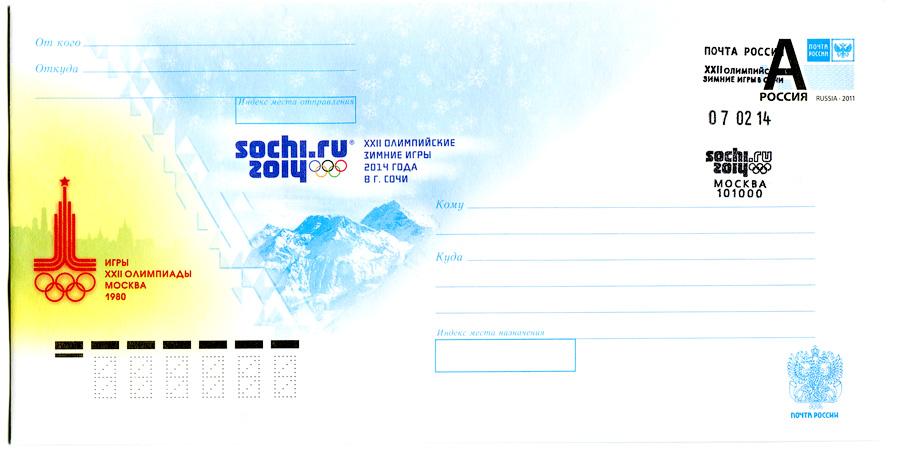 ХМК XXII Олимпийские зимние игры 2014 года в г.Сочи