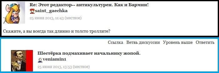 Василянская, Тролль, Бармин, пост, админ(2)