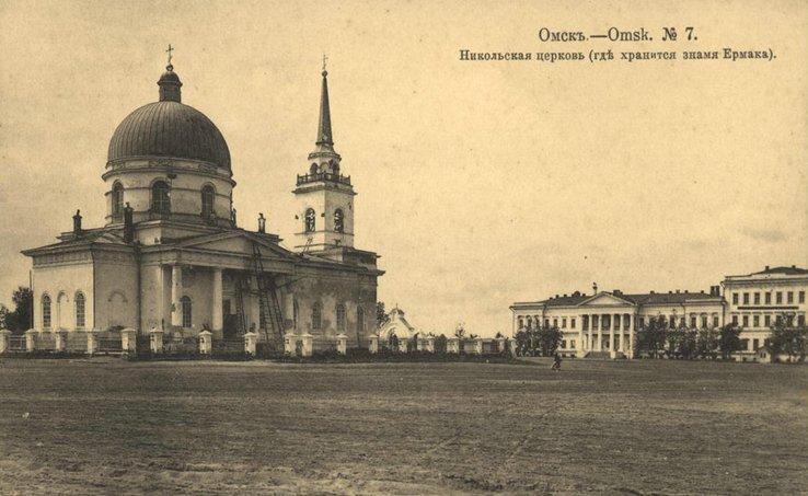 Никольская церковь, Омск