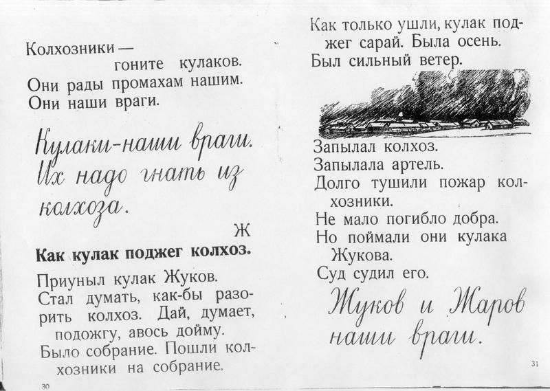 Букварь 1931 2.jpg