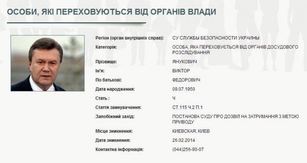 Данные Януковича опубликованы в разделе «розыск» на сайте МВД Украины