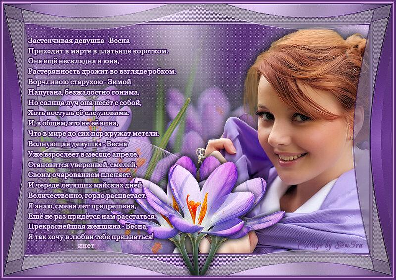 Хорошие стихи для девушек