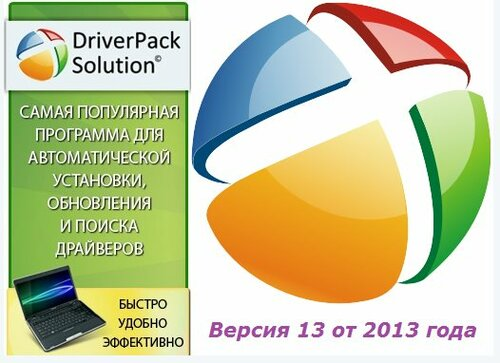 DriverPack Solution Professional 13 R363 DVD Final