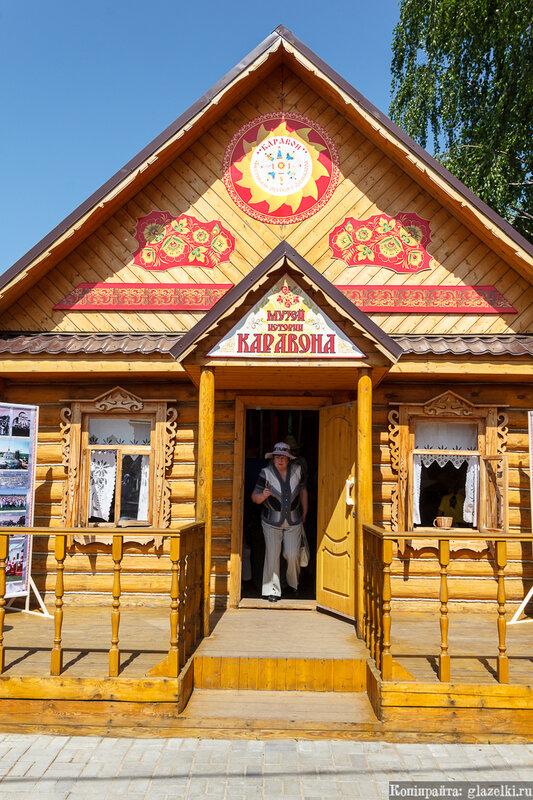 Музей истории Каравона.