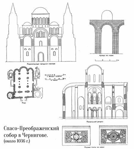 Спасопреображенский собор в Чернигове, чертежи
