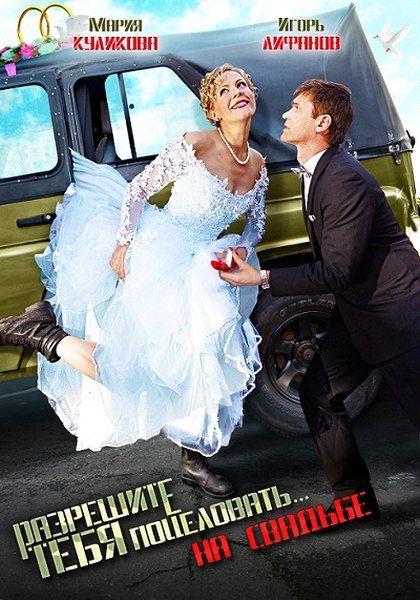 Разрешите тебя поцеловать... на свадьбе (2014) DVD5 + DVDRip