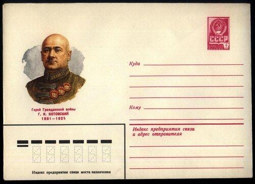 Котовский 1981 (1).jpg