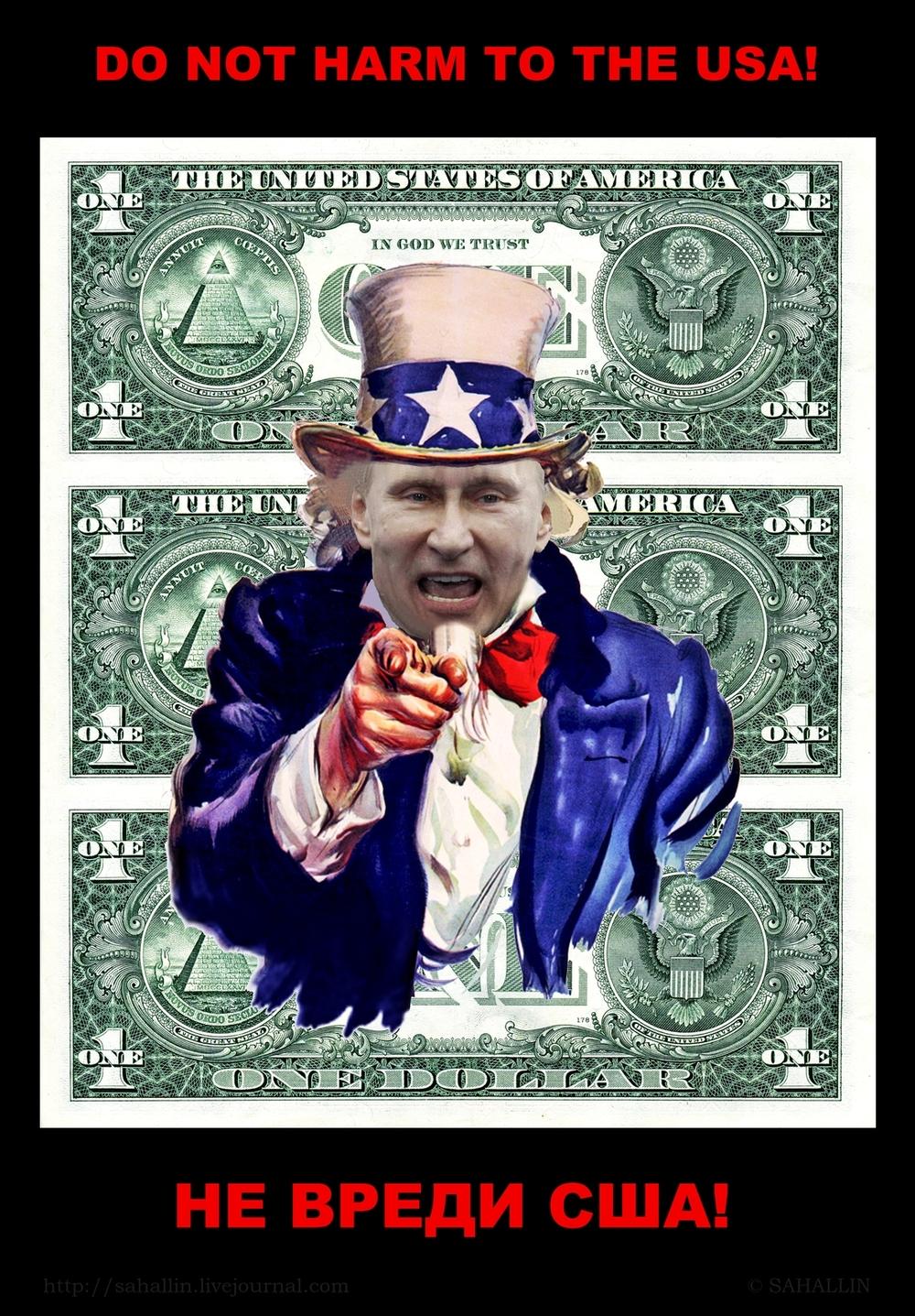Путин, Putin