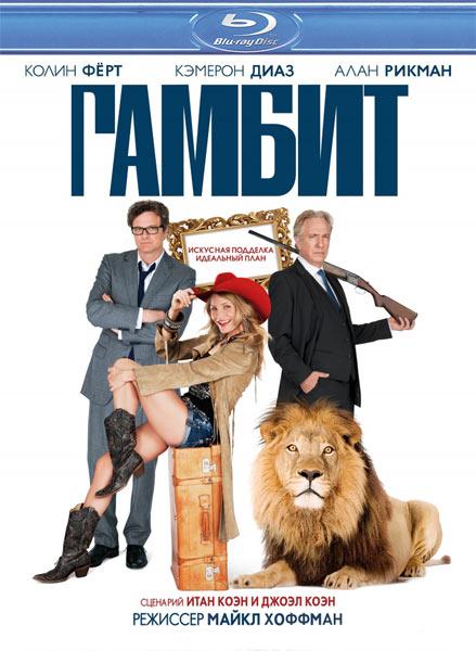 Гамбит / Gambit (2012/BDRip/HDRip)