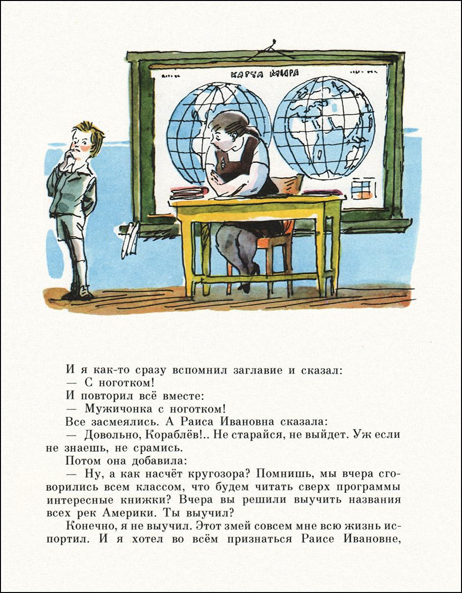 Михаил Скобелев, Девочка на шаре