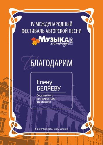 diplomy-blagodarnosty_Page_04.jpg