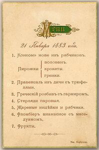Меню 21 января 1883 года