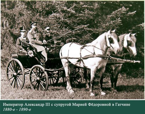 Император Александр III с супругой Марией Фёдоровной