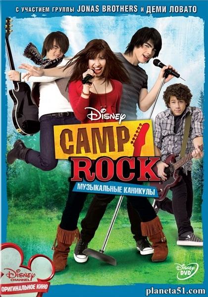 Camp Rock: Музыкальные каникулы / Рок в летнем лагере / Camp Rock (2008/HDRip)